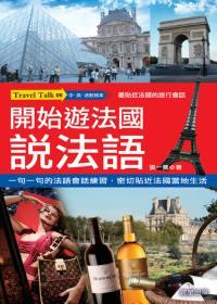 開始遊法國說法語