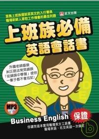 上班族必備英語會話書 /