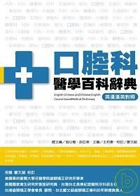 口腔科醫學百科辭典(英漢漢英對照) =  English-Chinese andChinese-English course-basedmedical dictionary /