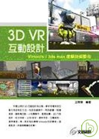 3D VR互動設計 : Virtools/3ds max虛擬技術整合