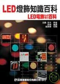 LED燈飾知識百...