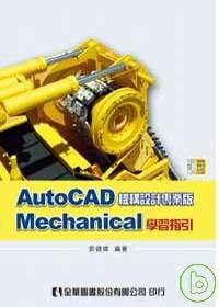AutoCAD Mechanical 學習指引(附試用版光碟)