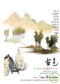 古色:十六至十八世紀藝術的仿古風:antiquarian trends in Chinese art of the 16th to 18th centry