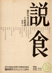 說食:關於中華美食的十面解讀