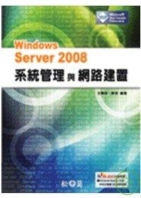 Windows Server 2008系統管理與網路建置