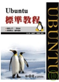 Ubuntu標準教程 /