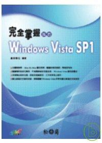 完全掌握我的Windows Vista SP1 /