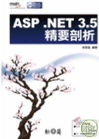 ASP.NET 3.5精要剖析