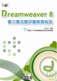 Dreamweaver 8實力養成暨評量解題秘笈