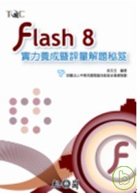 Flash 8實力養成暨評量解題秘笈