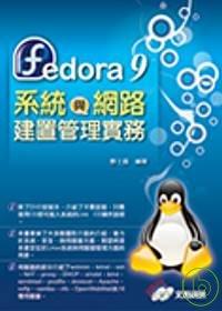 Fedora 9系統與網路建置管理實務