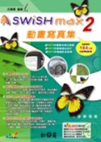 SWiSH Max2多媒體動畫寫真集