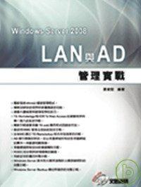 Windows Server 2008 LAN與AD管理實戰