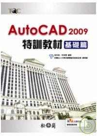 AutoCAD 2009特訓教材,基礎篇