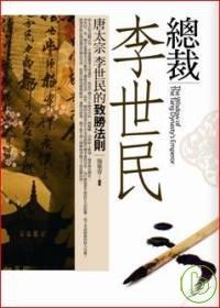 總裁李世民:唐太宗李世民的致勝法則