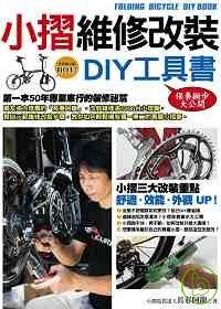 小摺車維修改裝DIY工具書 /