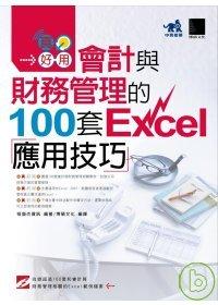 真好用!會計與財務管理的100套Excel應用技巧