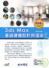 3ds Max基礎建模設計與渲染精粹 /