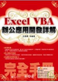 Excel VBA辦公應用開發詳解 /