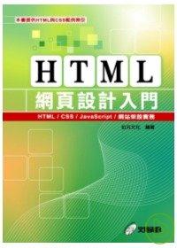 HTML網頁設計入門:HTML/CSS/JavaScript/網站架設實務