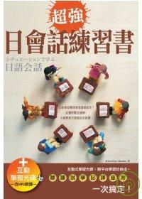 超強日會話練習書 :  シチュエーションで学ぶ日語会話 /