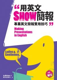 用英文Show簡報 =  Making presentations in English /