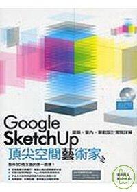 Google SketchUp :  頂尖空間藝術家 : 建築、室內、景觀設計實戰詳解 /