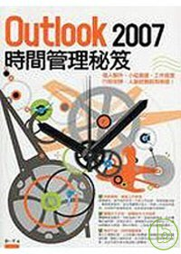 Outlook 2007時間管理秘笈