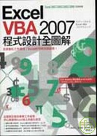Excel VBA程式設計全圖...