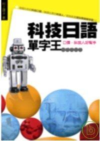 科技日語單字王:口譯.科技人好幫手