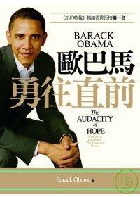 歐巴馬勇往直前 /
