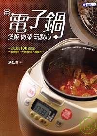 用電子鍋煲飯做菜玩點心:一次就...