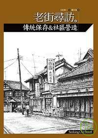 老街尋訪:傳統保存&社區營造