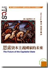 思索資本主義國家的未來 /