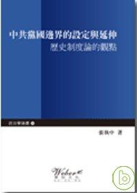 中共黨國邊界的設定與延伸:歷史制度論的觀點