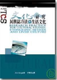 文化研究 :  民族誌方法與生活文化 /