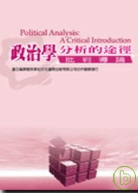 政治學分析的途徑 :  批判導論 = Political analysis a critical introduction /