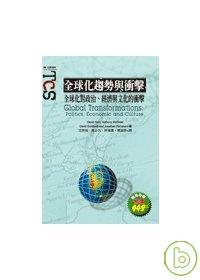 全球化趨勢與衝擊 :  全球化對政治.經濟與文化的衝擊 /
