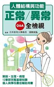 人體結構與功能 :  正常/異常全檢視Q&A /
