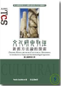 文化研究取徑 :  新舊方法論的探索 /