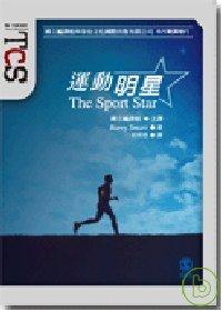 運動明星:現代運動與運動名人的文化經濟學分析