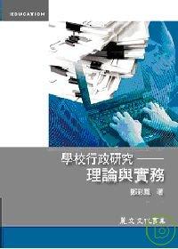學校行政研究 :  理論與實務 /