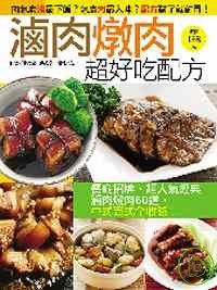 滷肉燉肉超好吃配方