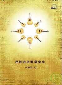 民謠吉他彈唱寶典 附2CD