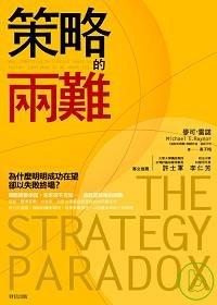 策略的兩難:為什麼明明成功在望,卻以失敗終場?
