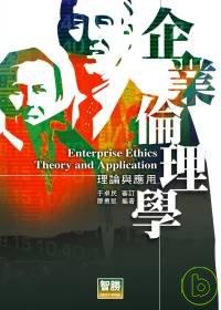 企業倫理學:理論與實務