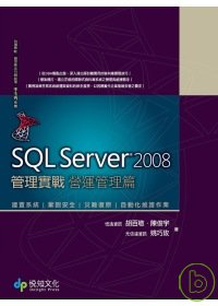 SQL Server 2008管理實戰營運管理篇.
