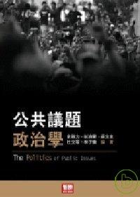 公共議題政治學