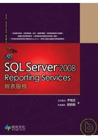 SQL Server 2008 reporting services報表服務 /