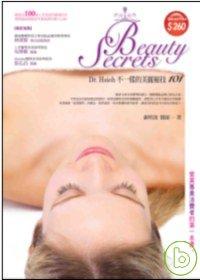 Beauty Secrets:Dr. Hsieh不一樣的美麗秘技101